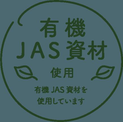 有機JAS資材使用
